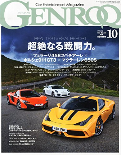 GENROQ (ゲンロク) 2014年 10月号 [雑誌]