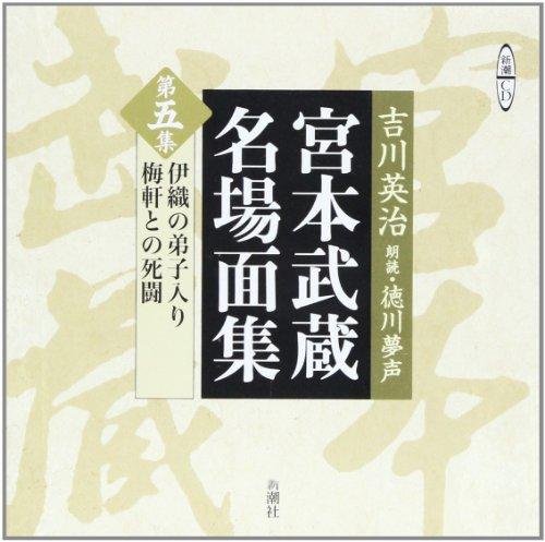 Miyamoto Musashi scenes vol Vol 5 [new tide CD]