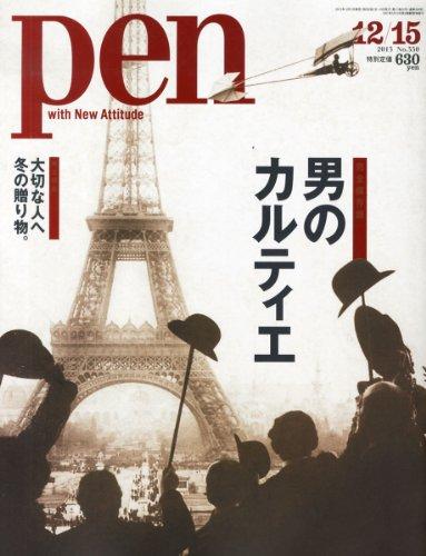 Pen (ペン) 2013年 12/15号 [男のカルティエ]