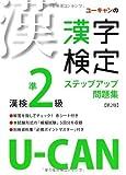 U-CANの漢字検定準2級ステップアップ問題集 第2版