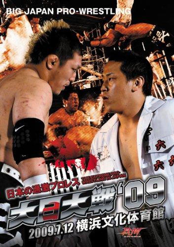 大日大戦'09~2009年7月12日横浜文化体育館大会~ [DVD]