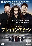 トワイライト・サーガ ブレイキング・ドーン Part2