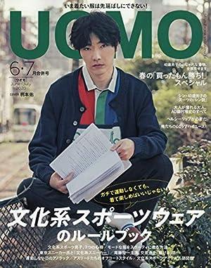 UOMO(ウオモ) 2020年 06・07月 合併号 [雑誌] (日本語) 雑誌