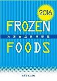 2016年版冷凍食品業界要覧