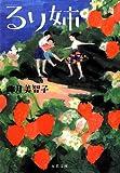 軽やかな椰月作品◆『るり姉』椰月 美智子