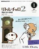 NHK テレビ リトル・チャロ 2 英語に恋する物語 2011年 01月号 [雑誌]