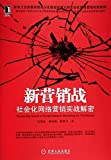 img - for Books 9787111377658 Genuine New Marketing Warfare: social network marketing real decryption(Chinese Edition) book / textbook / text book