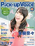 Pick-Up Voice (ピックアップヴォイス) 2010年 06月号 [雑誌]