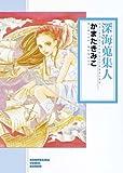 深海蒐集人 (ソノラマコミック文庫 か 42-1)