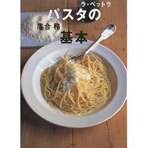 ラ・ベットラ パスタの基本 (講談社のお料理BOOK) [Kindle版]