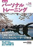 パーソナルトレーニング No.14 (2016-04-20) [雑誌]