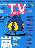 TV station (テレビステーション) 関東版 2013年 8/3号 [雑誌]