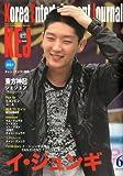KEJ (コリア エンタテインメント ジャーナル) 2010年 06月号 [雑誌]