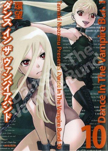ダンス イン ザ ヴァンパイアバンド ⑩ (MFコミックス フラッパーシリーズ)