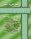 img - for Arabic Language Through Dialogue 1 book / textbook / text book