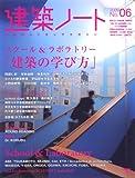 建築ノート No.6 (2009)—建築のメイキングマガジン (6) (SEIBUNDO Mook)