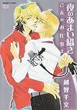 夜のあまい囁き―こえのお仕事2 (ニチブンコミックス)