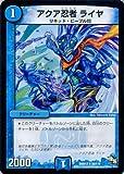 デュエルマスターズ アクア忍者 ライヤ / 龍解ガイギンガ(DMR13)/ ドラゴン・サーガ/シングルカード