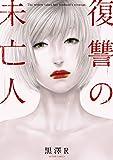復讐の未亡人 (アクションコミックス) ランキングお取り寄せ