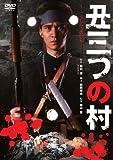 あの頃映画 松竹DVDコレクション 「丑三つの村」