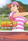 親玉'S(8) (ニチブンコミックス)