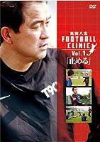 風間八宏 FOOTBALL CLINIC Vol.1 [DVD]