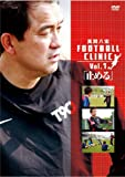 ���Ԕ��G FOOTBALL CLINIC Vol.1 [DVD]