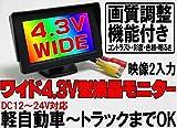 12V バックカメラ+4.3インチ12V/24V対応バックモニター セット