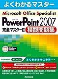 Microsoft Office Specialist Mi (2) (よくわかるマスター)