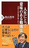 人生にとって意味のある勉強法 英語やお金の教養を磨く陰山メソッド (PHP新書)