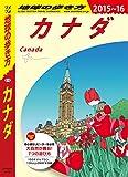地球の歩き方 B16 カナダ 2015-2016