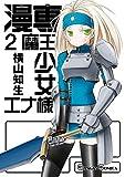 漫専魔王少女エナ様 2巻 (デジタル版ガンガンコミックス)