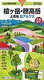 山と高原地図 槍ヶ岳・穂高岳 上高地 2015 (登山地図 | マップル)