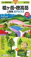 山と高原地図 槍ヶ岳・穂高岳 上高地 2015 (登山地図 | 昭文社 マップル)