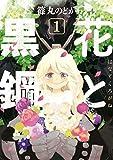 花と黒鋼(1)