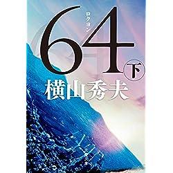 64(ロクヨン) 下  (文春文庫) [Kindle版]