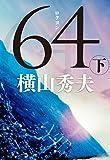 64(ロクヨン)(下) (文春文庫)