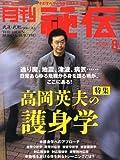 月刊 秘伝 2011年 08月号 [雑誌]