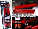 トヨタ プリウス用リアバンパーLEDリフレクターランプ クリアレッド(J) RBL-J