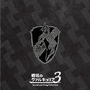 戦場のヴァルキュリア3 サウンド&ソングコレクション