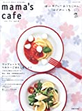 mama's cafe (vol.9) (私のカントリー別冊)