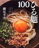 ひる麺100―ささ~っと作ってお昼に食べたいかんたん麺+おかず100 (別冊すてきな奥さん)