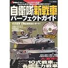 自衛隊新戦車パーフェクトガイド(本)