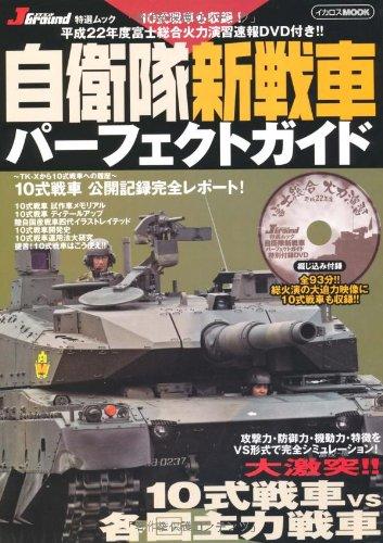 自衛隊新戦車パーフェクトガイド (イカロス・ムック Jグランド特選ムック)