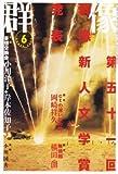 群像 2008年 06月号 [雑誌]