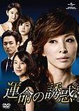 運命の誘惑 DVD-SET5