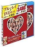 バレンタインデー Blu-ray&DVDセット(初回限定生産)