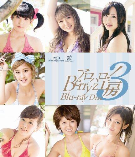 Berryz Koubou Berryz工房 – アロハロ!3 Berryz工房 Alo-Hello!3 Berryz Koubou