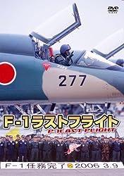F-1 ラストフライト
