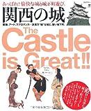 関西の城―あっぱれ!愉快な城と城下町遊び。 (えるまがMOOK)